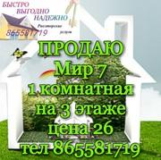 Мир 7. 1 комнатная на 3 этаже цена 26 тел 865581719